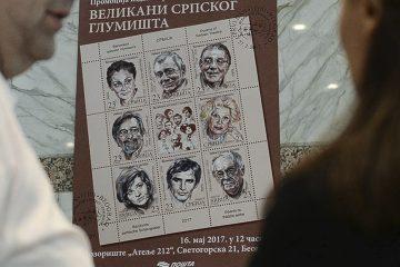 Počast velikanima srpskog glumišta